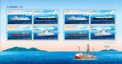 《中國船舶工業》特種郵票
