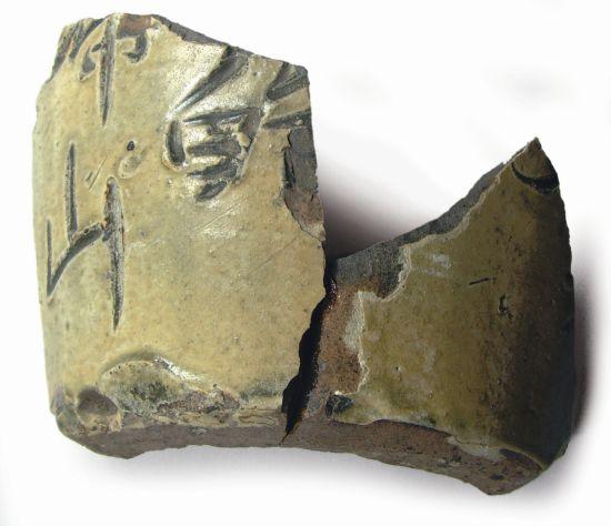 图2 在凤翔青渠下窑村拍摄的金代刻诗词梅瓶残件