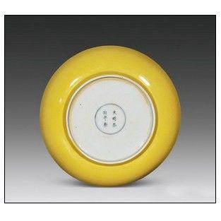 明弘治·黃釉盤