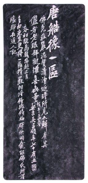 吴昌硕题盒 汉陶俑 外盒拓片