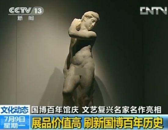 央视播大卫雕像打马赛克(新浪收藏配图)