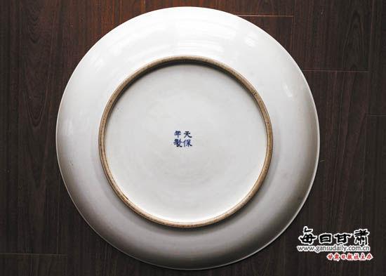 瓷盘底部的生产年代
