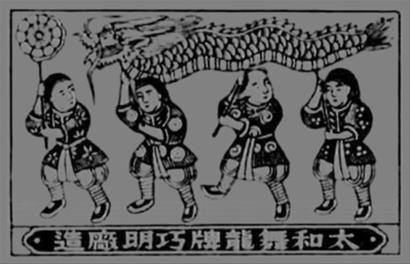 """1879年巧明火柴厂出品的""""太和舞龙""""为现存最早的国产火花。"""