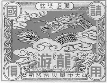 """上世纪40年代,大中华火柴公司的""""游龙""""火花。"""