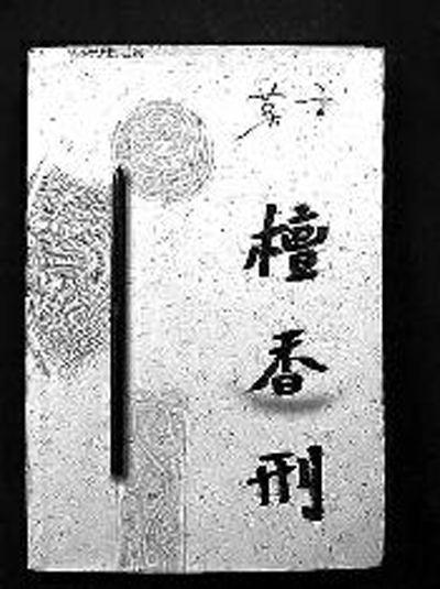 《檀香刑》莫言签名本标价188888元