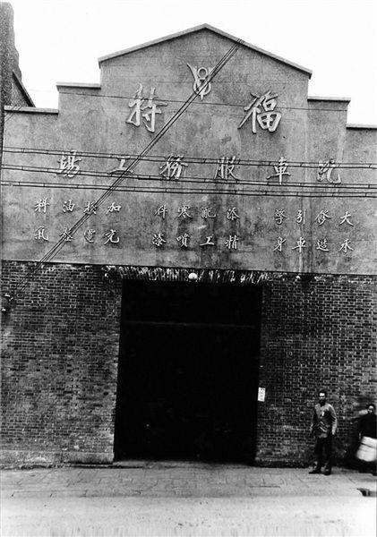 民国时期西南最大的汽修厂――福特汽车服务工场。