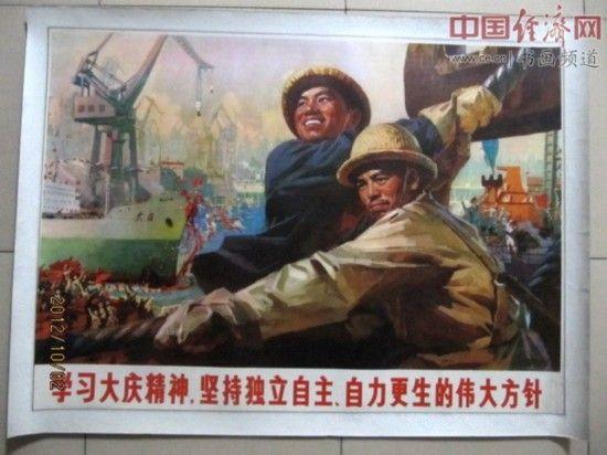 董祖成收藏的部分红色题材藏品图片。