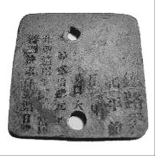 圖為:八十多年前的京漢鐵路老火車票