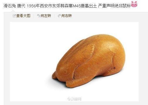 """微博上所流傳的陝西文物局曬出的唐代""""無線鼠標"""" 新浪收藏配圖"""