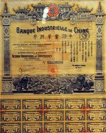 世界最大紙幣大明寶鈔稀少珍貴藏身財大