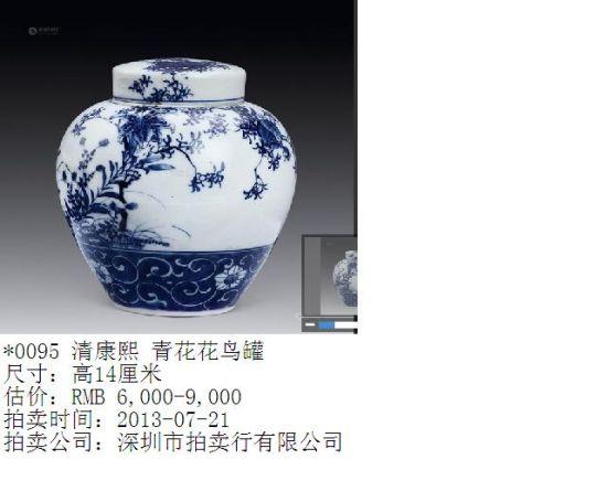 清康熙 青花花鳥罐