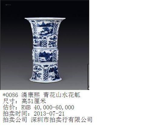 清康熙 青花山水花觚