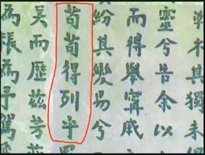 画线部分是东湖离骚碑文上的用句 记者彭年摄