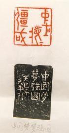 刘天平的作品。
