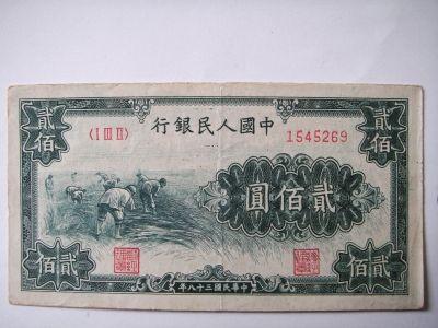 200元紙幣
