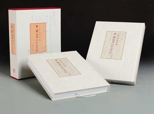《上海市档案馆藏中国近现代名人墨迹》