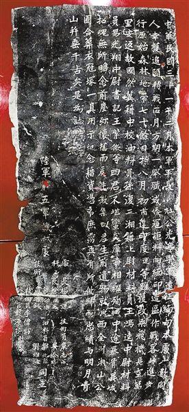 收藏在重慶圖書館的這幅抗戰碑帖。