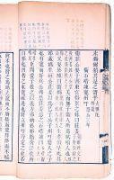 圖為《古文淵鑑》部分捲和內頁。本報通訊員攝