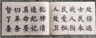 上海書畫出版社在1976年出版的《大楷字帖——三大紀律八項注意歌詞》