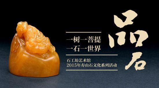 石工坊艺术馆启动寿山石品石活动