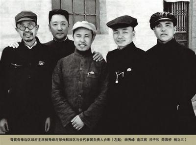 圖1為晉冀魯豫邊區政府主席楊秀峰與南漢宸、戎子和、薛暮橋、楊立三合影。