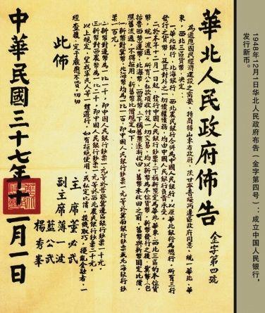 圖2為華北人民政府﹃金字第四號﹄佈告。