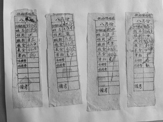 邯鄲發現八路股票珍貴票證