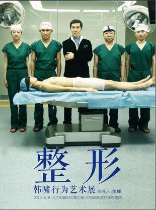 整形手术海报