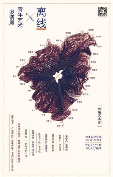 海洋生态手绘海报