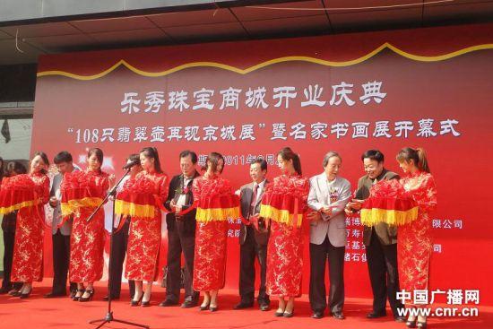 台湾收藏家陈锦元在北京推出全球第一套翡翠壶展览。中广网发 记者雅萍 摄