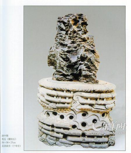 清中期黄纹石 北京故宫收藏。