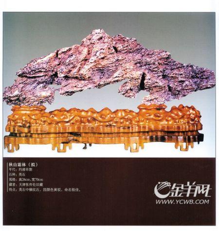 英石《秋山霜林》,约被发现于清早期。它因颜色黄驳,命名极佳。