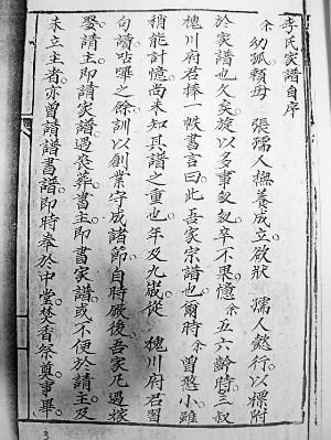 秦安发现李氏家谱孤本图片