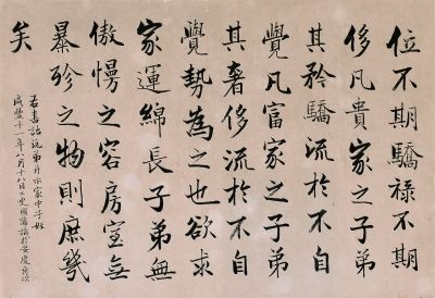 """可以看到,名人手书演绎的""""中国梦""""里,中国文明,文化,文学的多重价值就"""