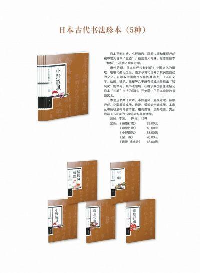 日本古代書法珍本5本