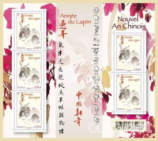 法国将发行中国兔年生肖邮票