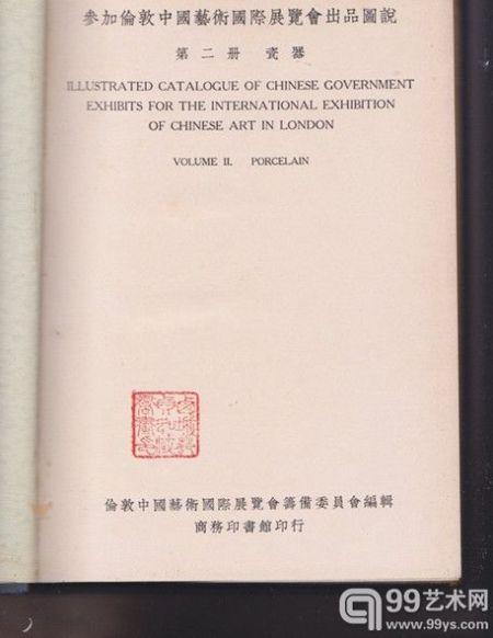 印刷于1935年的中英文双语瓷器图录 图片来源:artnet