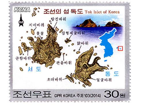 """圖為朝鮮方面發行的""""獨島""""郵票。"""