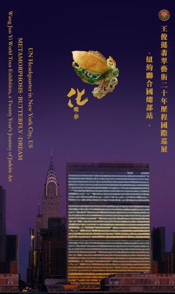 王俊懿翡翠作品在美国受到热评