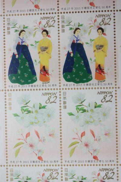 韩日恢复邦交50周年纪念邮票