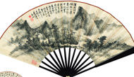 6月5日启功诞辰一百周年作品专场