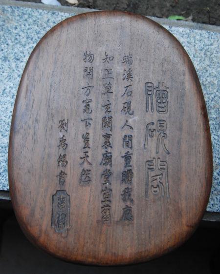刻有劉禹錫銘記的硯