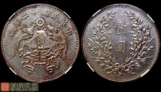 龍鳳壹圓小字版 NGC鑑定MS62