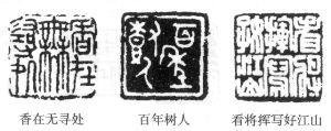 马国权篆刻