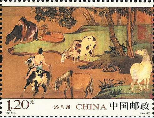 《浴馬圖》特種郵票