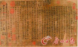 辽宁省博物馆所藏《曹娥诔辞》