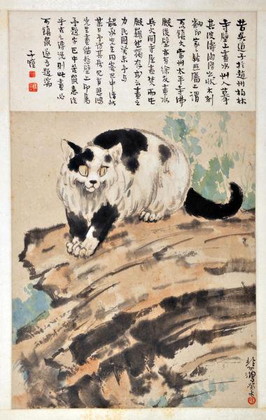 徐悲鸿《猫石图》