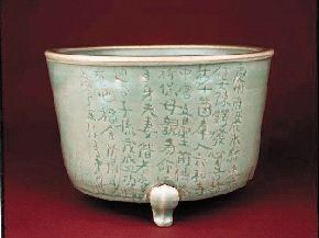 明代正德龍泉窯筒式爐(寺廟供養有款) 大英博物館藏