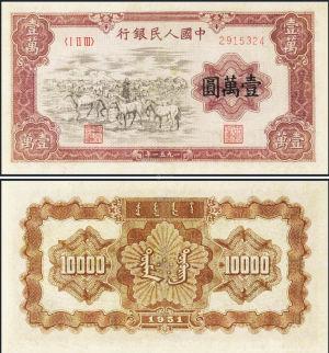 """壹萬圓""""牧馬"""""""