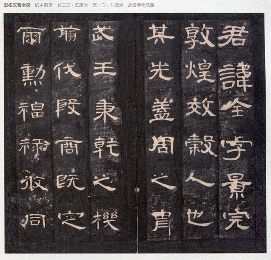 故宫博物院藏《旧拓汉曹全碑》